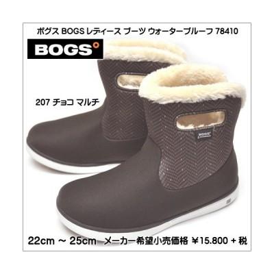 ボグス BOGS レディース ブーツ ウォータープルーフ 78410 チョコマルチ