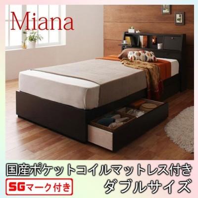 照明・コンセント付き収納ベッド(Miana)ミアーナ(国産ポケットコイルマットレス付)ダブル ダークブラウン