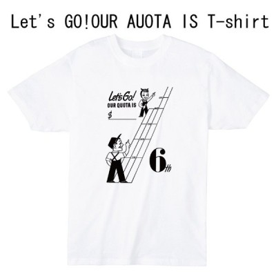 Let's GO!OUR AUOTA IS Tシャツ