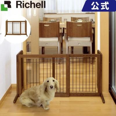 リッチェル Richell ペット用木製おくだけゲート