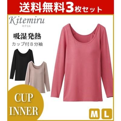 3枚セット Kitemiru キテミル CUPINNER カップ付き8分袖インナー グンゼ GUNZE MF6159-SET