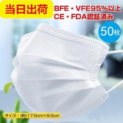 マスク 50枚 使い捨て 箱 日本発送 メルトブローン 不織布 男女兼用 ウィルス対策 BFE 99%以上 ウイルス 防塵 花粉 飛沫感染対策