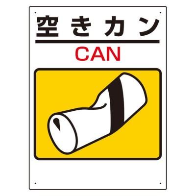 ユニット 339-07 一般廃棄物分別標識 空きカン