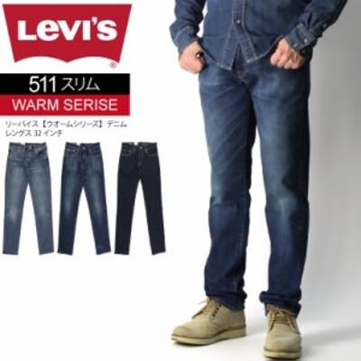 Levi's(リーバイス) 【WARMシリーズ】511 スリムフィット デニム レングス32インチ ストレッチデニム パンツ 暖かパンツ メンズ レディー