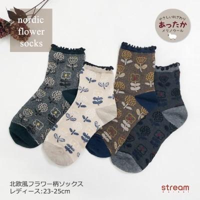 靴下 レディース オシャレ 北欧風 花 フラワー 柄 暖かい クルー ソックス 毛混 かわいい 秋 冬 23-25cm ゆうパケット6点まで可