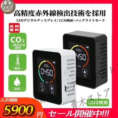 二酸化炭素計測器 CO2センサー CO2マネージャー co2濃度計 温度計 湿度 三密 換気 濃度測定 空気質検知器 二酸化炭素濃度計 USB充電