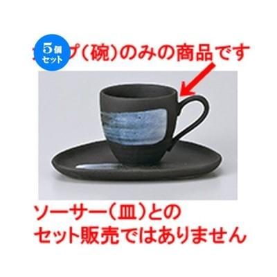5個セット 碗皿 黒ハケメコーヒー碗丈 [ 7 x 6.7cm ・ 160cc ] 【 レストラン ホテル カフェ 洋食器 飲食店 業務用 】