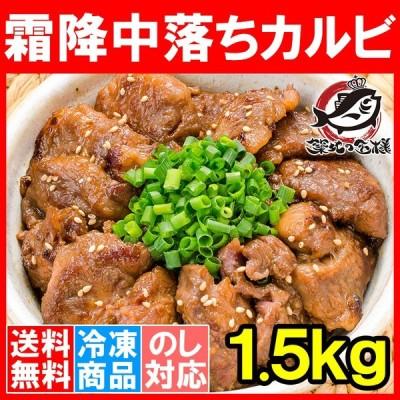 中落ち カルビ 牛カルビ 焼肉 合計 1.5kg 500g×3パック 業務用 味付け 牛肉 肉 お肉 熟成 鉄板焼き ステーキ BBQ ギフト
