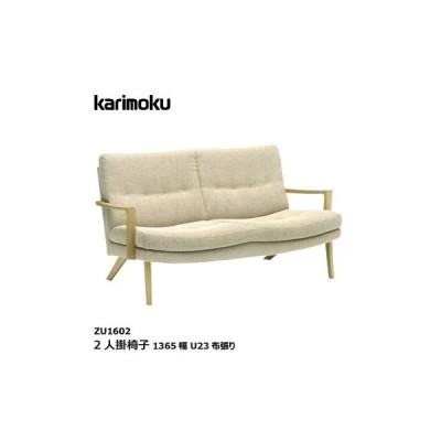 カリモク シアーセレクト 2人掛椅子 ZU1602 UU1602 オーク材 U23 布張り ソファ 応接ソファ コンパクト 木肘