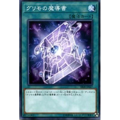 遊戯王カード グリモの魔導書(ノーマル) ロード・オブ・マジシャン(SR08) | ストラクチャーデッキR 通常魔法