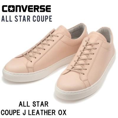 コンバース オールスター クップ レザー CONVERSE ALL STAR COUPE J LEATHER OX ヌメ ローカット スニーカー メンズ 本革 日本製 国産