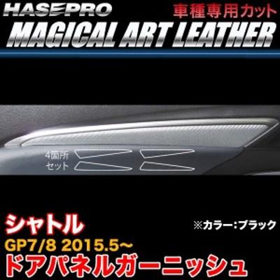 ハセプロ LC-DTRH2 シャトル GP7/GP8 H27.5~ マジカルアートレザー ドアパネルガーニッシュ ブラック カーボン調シート