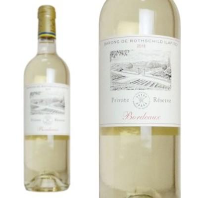 ドメーヌ バロン ド ロートシルト プライベート レゼルヴ ボルドー ブラン 2019年 750ml 正規 (フランス ボルドー 白ワイン)