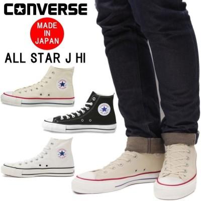 コンバース オールスター 日本製 ハイカット CONVERSE CANVAS ALL STAR J HI ナチュラルホワイト/ブラック/ホワイト スニーカー メンズ レディース 正規品