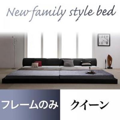 ベッド クイーン モダンデザインレザーフロアベッド バストル  クイーンサイズ ベッドフレームのみ 送料無料