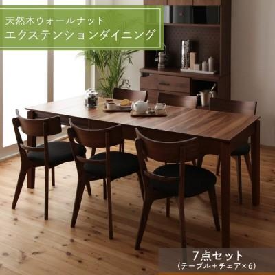 ダイニングテーブル ダイニングセット 伸縮 伸縮テーブル エクステンション 7点セット(テーブル+チェア6脚) W120-180 送料無料