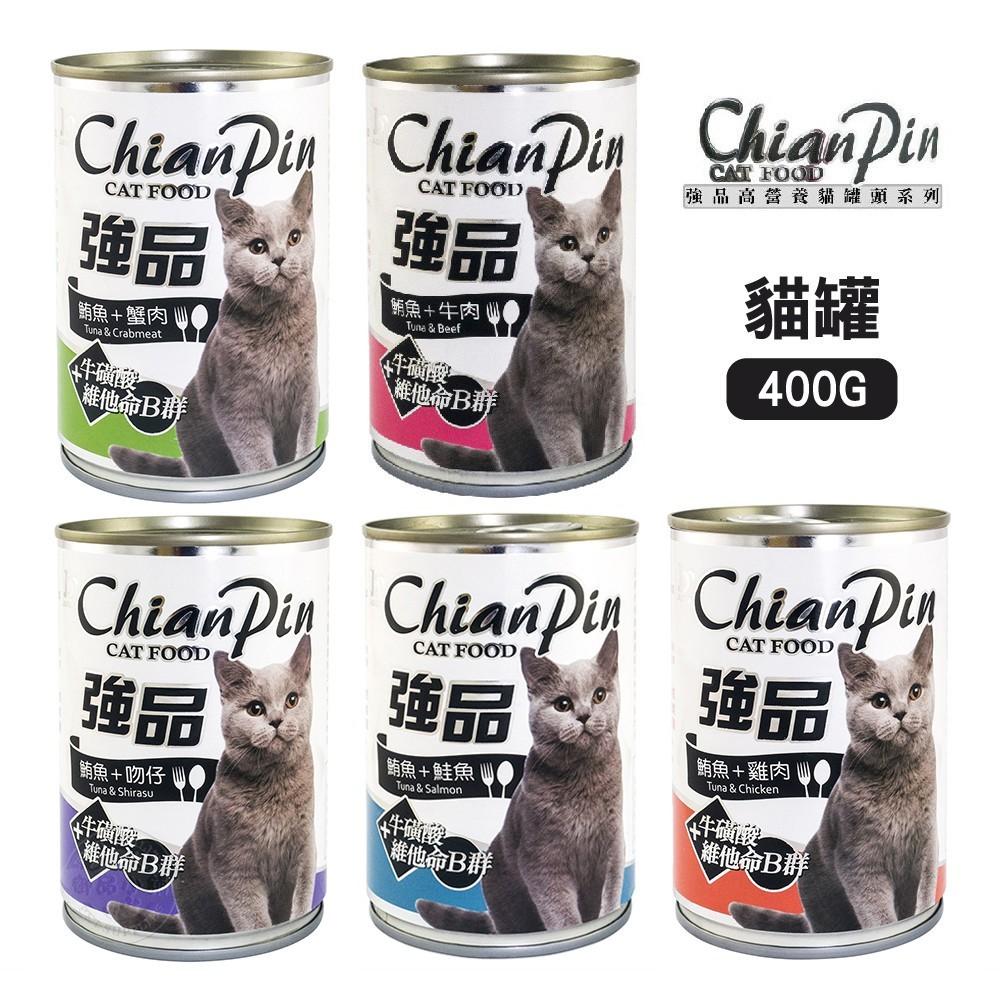 [6罐組] 強品 chianpin 大貓罐 400g 添加維他命b群+牛磺酸 大容量