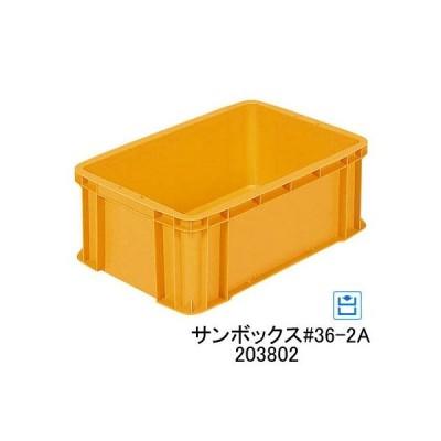 プラスチックコンテナ:サンコー(三甲):サンボックス#36-2A:203802外寸593×393×206有効内寸543×343×200