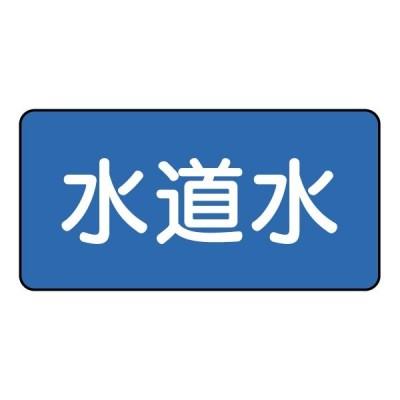 JIS配管識別ステッカー(極小)(10枚1組)(水道水)AS-1-4SS