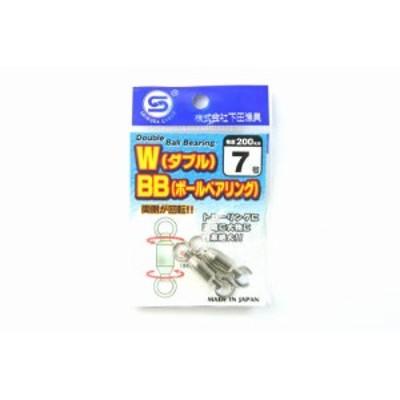 下田漁具 Wボールベアリング  7号【ゆうパケット】