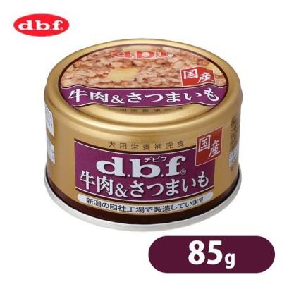 デビフ 牛肉 & さつまいも 85g ■ デビフ(d.b.f・dbf) ミニ缶 ドッグフード ウェットフード・犬の缶詰・缶 ドックフード 月特DF