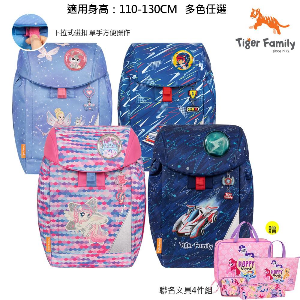 TigerFamily eGG磁扣超輕量護脊書包-4色(國小 小一 大容量 一年級 大容量 )