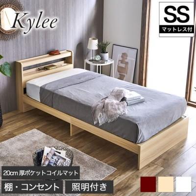 Kylee 棚付きベッド セミシングル 厚さ20cmポケットコイルマットレス付き 木製 棚付き コンセント 照明付き 木製ベッド セミシングルベッド