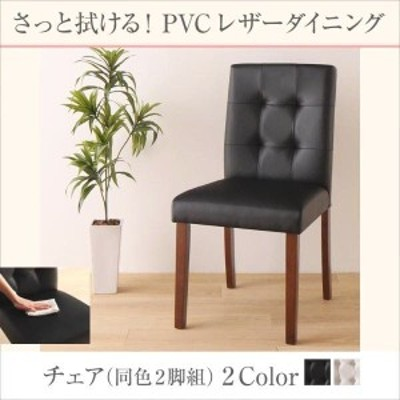 ダイニングチェアー 2脚組 PVCレザー おしゃれ 食卓椅子 イス ダイニングチェア