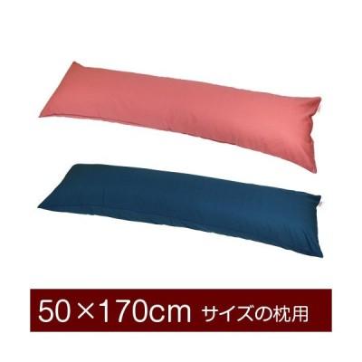 枕カバー 50×170cmの枕用ファスナー式  紬クロス パイピングロック仕上げ