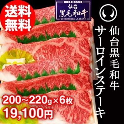 上質 仙台黒毛和牛 サーロイン ステーキ 200~220g×6枚【仙台牛 サーロイン・ギフト】のしOK