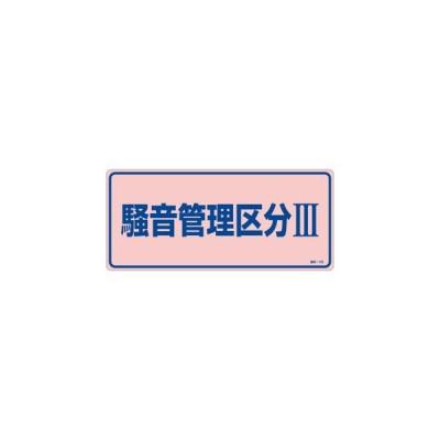 騒音管理標識 日本緑十字社 騒音-103 騒音管理区分3