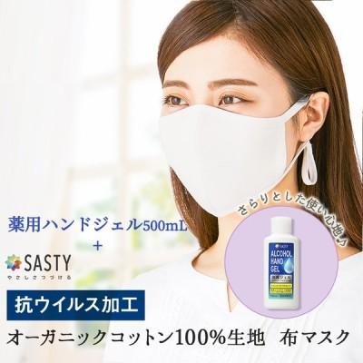【セット】オーガニックコットン100%  抗ウイルス加工 マスク + サスティ SASTY 薬用ハンドジェル 100mL