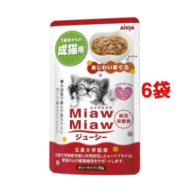 ミャウミャウ ジューシー あじわいまぐろ ( 70g*6袋セット )/ ミャウミャウ(Miaw Miaw)