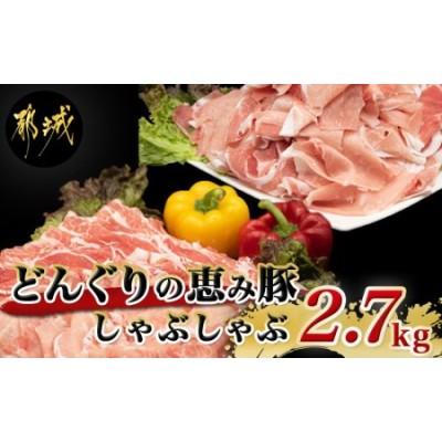 「どんぐりの恵み豚」真空しゃぶしゃぶ2.7kgセット_MJ-1108