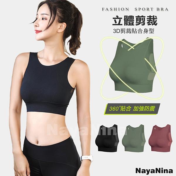 瑜珈 健身 運動背心 無鋼圈內衣 3D立體包覆透氣美型無鋼圈運動內衣M~XL(三色選) NA21360015