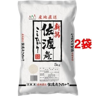 令和元年産 佐渡産コシヒカリ (5kg*2袋セット/10kg)