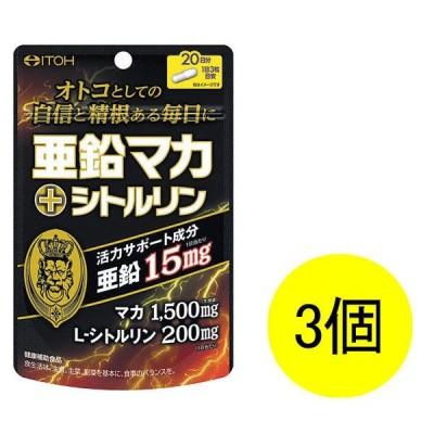 井藤漢方製薬 亜鉛マカ+シトルリン 1セット(20日分×3個) 180粒 サプリメント