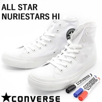 コンバース オールスター スニーカー メンズ 靴 ハイカット 白 ホワイト カスタマイズ 蓄光 CONVERSE ALL STAR NURIESTARS HI