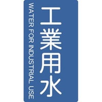 TPS-IWT-L TRUSCO 配管用ステッカー 工業用水 縦 大 5枚入 WO店