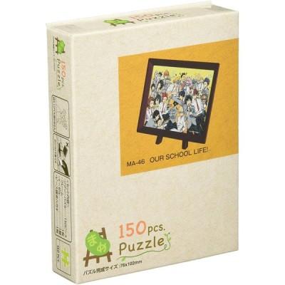 エンスカイ 150ピース まめパズル ジグソーパズル 僕のヒーローアカデミアMA-46 OUR SCHOOL LIFE!(7.6×10.2cm)