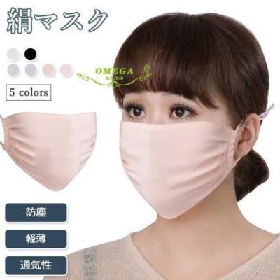 マスク 冷感マスク シルクマスク レディース 絹マスク 洗える クールマスク 夏 布マスク 薄手 蒸れない マスク 軽薄 シルク  快適
