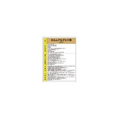 ユニット 特定化学物質標識・ホルムアルデヒド等 815-23