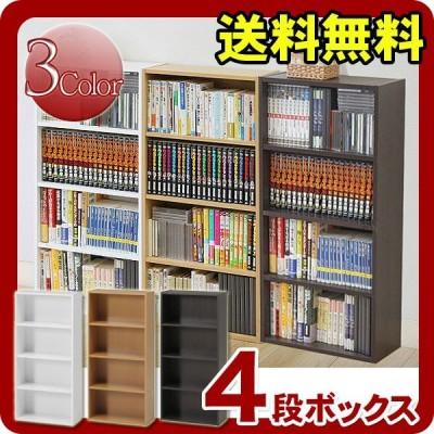 カラーボックス 薄型4段 幅42cm 薄型タイプ DVDラック 本棚 本箱 棚 ラック 収納ボックス 漫画収納ラック シェルフ リビング収納