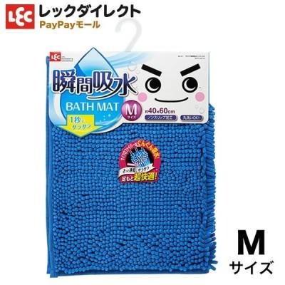 サラサラ瞬間吸水バスマット【Mサイズ】ブルー お風呂 マット マイクロファイバー もこもこ