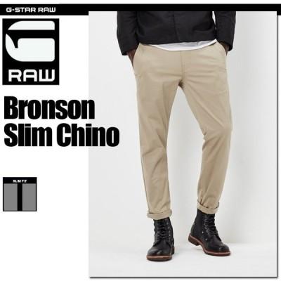 G-STAR RAW (ジースターロゥ) Bronson Slim Chino (ブロンソン スリム チノ) ストレッチチノパン