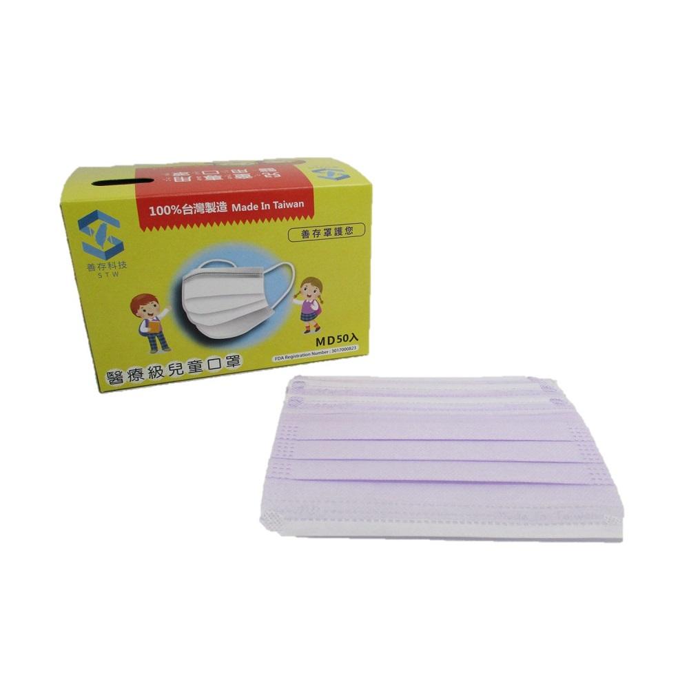 善存 兒童雙鋼印醫用口罩(未滅菌) 淡紫色 50入/盒