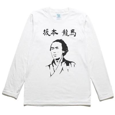 おもしろ デザイン 坂本龍馬 長袖 ロングスリーブ Tシャツ 白