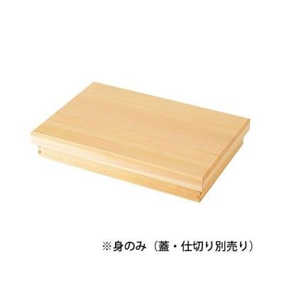 ヤマコー 檜・檜彩(ヒサイ)弁当 身のみ 蓋・仕切なし 27225
