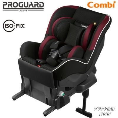 コンビ プロガード ISOFIX エッグショック RK ブラック(BK) 176767/新生児 combi ベビー用品 チャイルドシート 軽量 取付簡単