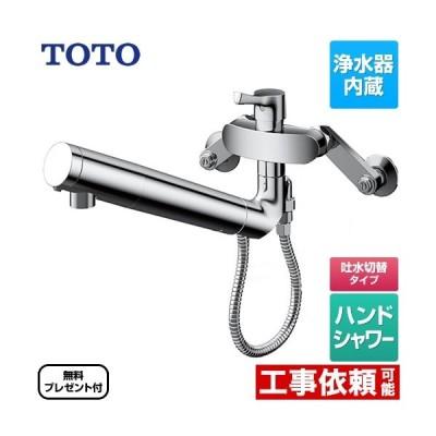 キッチン水栓 TOTO TKS05318J GGシリーズ 浄水器兼用混合水栓 【シールテープ無料プレゼント!(希望者のみ)※同送の為開梱します】